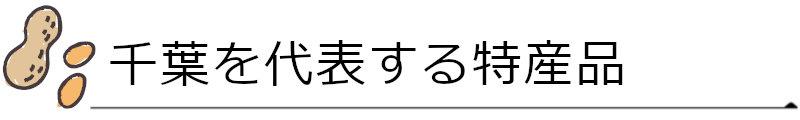 千葉県を代表する特産品