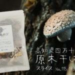 高知県四万十町産原木干し椎茸スライス