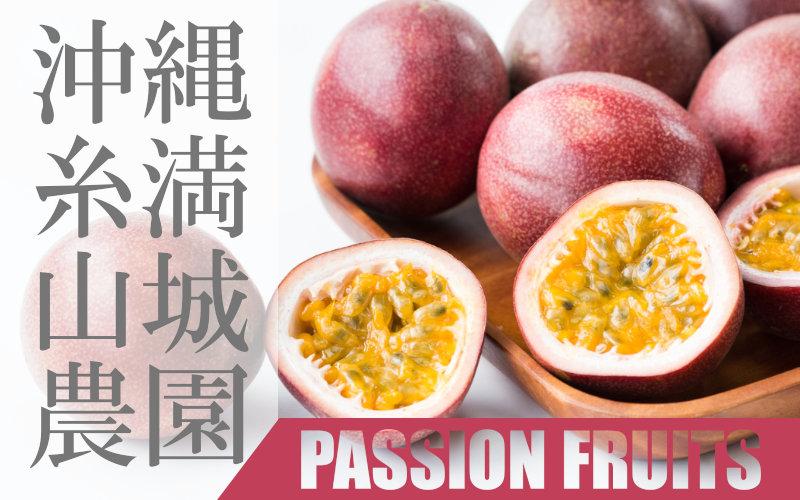 沖縄糸満山城農園のパッションフルーツ