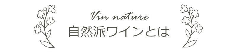 自然派ワインとは?