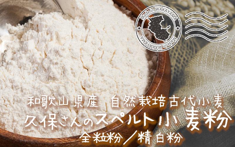 久保さんのスペルト小麦粉