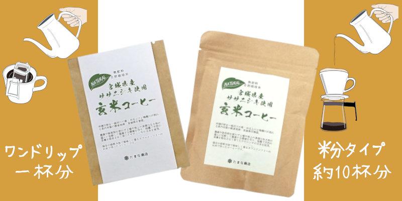 玄米コーヒー2種