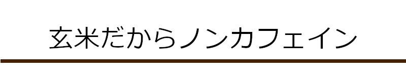 玄米だからノンカフェイン