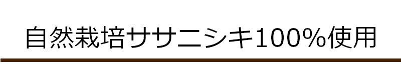 自然栽培ササニシキ100%使用