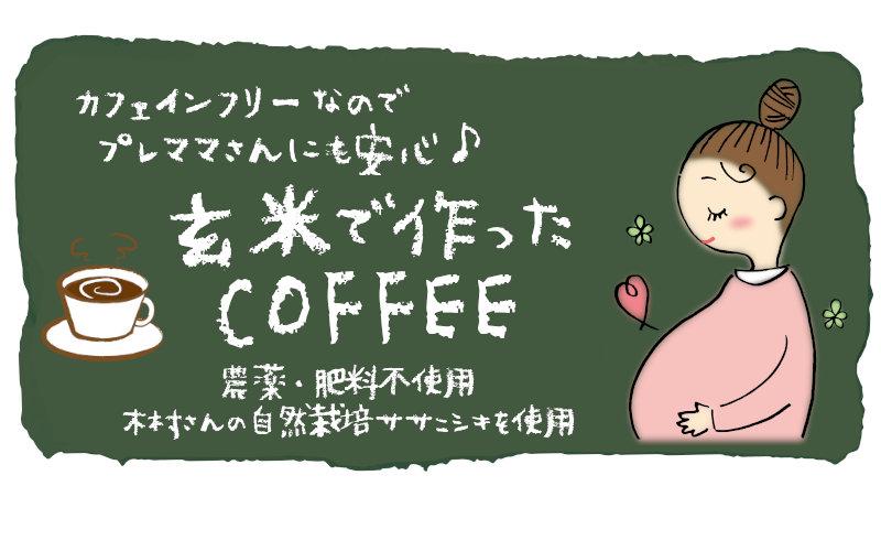 玄米で作ったコーヒー