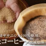 玄米コーヒー玄米焙煎茶