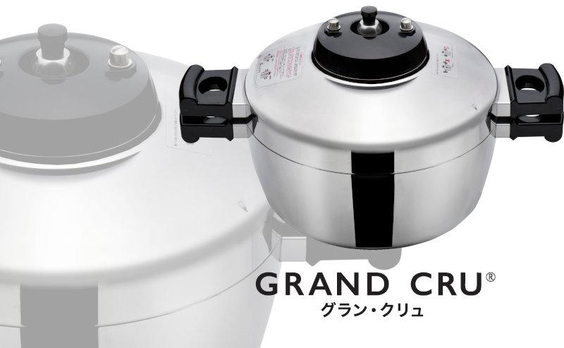 炊飯器のように簡単に扱える圧力鍋グラン・クリュ