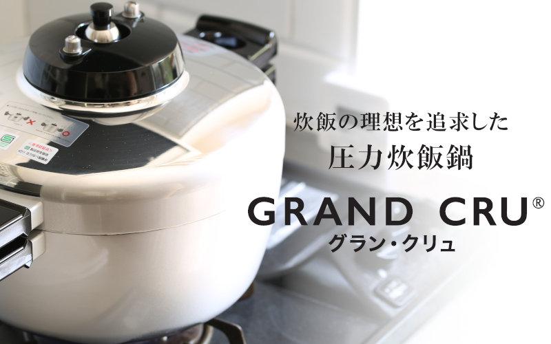 炊飯器の理想を追求した圧力炊飯器グランクリュ