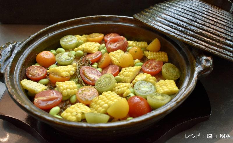 夏野菜の土鍋