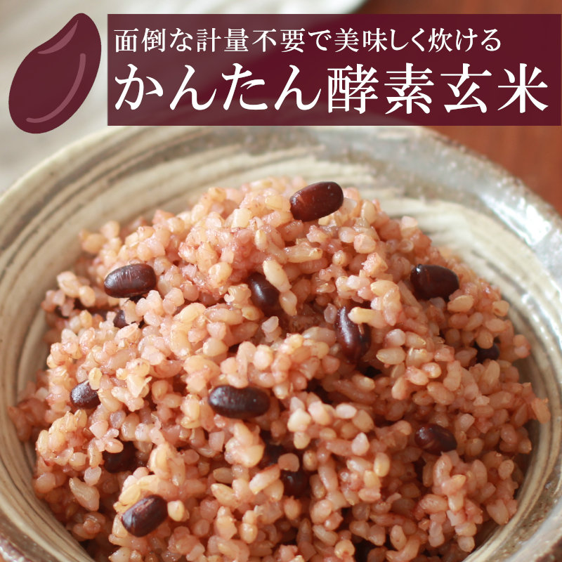 かんたん酵素玄米