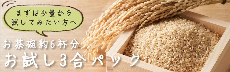 玄米お試し用3合