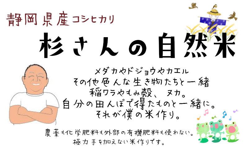 静岡県産コシヒカリ杉さんの自然米