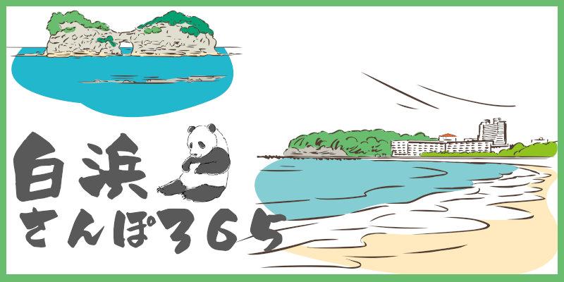 白浜さんぽ365